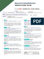 KSPE Guidance for Listing Reference