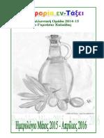 Hmerologio Aiforia 15 16
