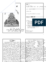 24 SriVidya 327 Pages.PDF