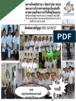 นวดส่งเสริมสุขภาพไทยสัปปายะ( หัตถ