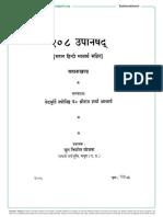 HindiBook-108UpanishadsPart-3Sadhanakhand-Pt.ShriramSharmaAcharyagayatriPariwar.pdf