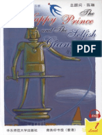 The Happy Prince and the Selfish Giant (中文)