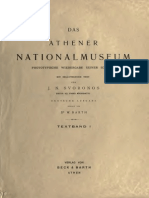 Das Athener Nationalmuseum-text I