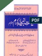 Hayat e Ambiya e Karaam by Sheikh Jalaluddin Suyuti (r.a) & Sheikh Imam Bayhaqi (r.a)