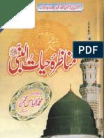 Manazra Hayat Un Nabi [Sallallahu Alaihi Wasallam] by Sheikh Ilyas Ghumman