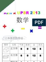 Klinik UPSR Matematik 2013 (1)