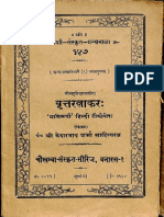 Vritta Ratnakara 1954 - Pandit Sri Kedarnath Sharma