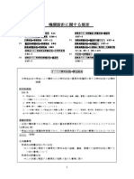 資料.pdf