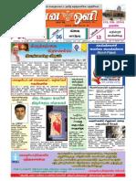 03-08-2014 Gnana Oli.pdf