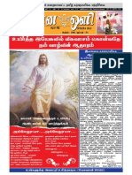 29-03-2015 Gnana Oli.pdf