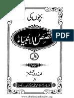 Bachchon Ki Qasasul Ambiyah Part-1-Translated by Amatullah Tasneem AHAN