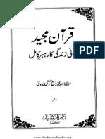 Quran Majeed Insanee Zindagi Ka Rehbar e Kamil Rb 44