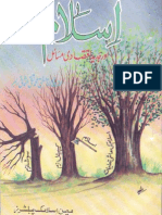Islam Aur Jadeed Iqtisadi Masail
