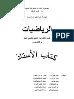 حلول تمارين كتاب الرياضيات 3 ثانوي