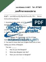 7. ข้อสอบ O-NET - ภาษาอังกฤษ (มัธยมปลาย)