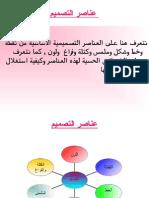 عناصر التصميم