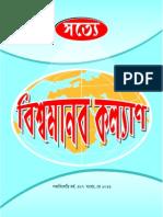 Haqqani Anjuman Patrika -  May 2015