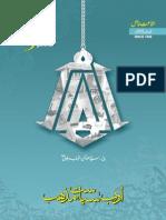Ilham Bahawalpur - Platinum Jubilee Edition