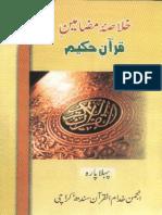 Khulasa e Mazameen e Quraan Para 01