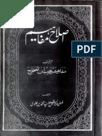 Islah e Mafaheem Trans of Mafaheem Yajib Un Tasahah by Syed Muhammad Alavi Mailiki