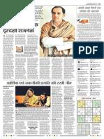 GK Rajiv Ganghi Political Career