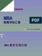 MBA评估