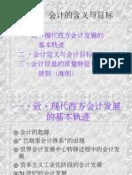 第一章 会计的目标与含义.ppt