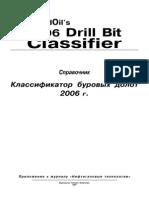 116.Справочник Классификатор буровых долот, 2006г.pdf