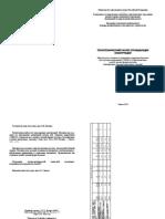 133.Теплотехнический расчет ограждающих конструкций методические указания к контрольной работе для студентов направления 27080062 Строительство.pdf