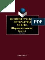 Egorova L. Istoriya Russkoy Literatury XX Veka. Pervaya Polovina. Kniga 2. Personalia.fragment