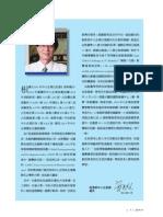 創業創新育成雙月刊 創業補充教材 創業顧問師資培訓班 詹翔霖教授