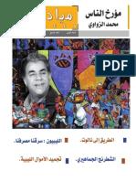 العدد 7.pdf