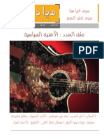 العدد 12.pdf