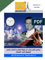 العدد 31.pdf