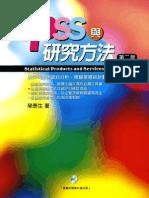 SPSS與研究方法