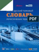 +Logistics_Terms_Dictionary_(RUS-ENG)