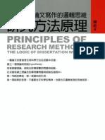 論文寫作的邏輯思維-研究方法原理
