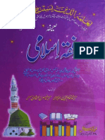 Sahifa Fiqhe Islami by Mufti Nezamuddin w Mufti Meraj