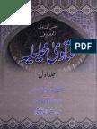Fatawa Khaliliya 1 by Mufti Khalil Khan Barakati