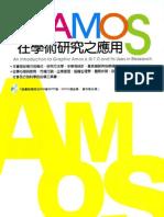 圖解AMOS在學術研究之應用