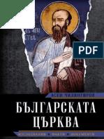 проф. Асен Чилингиров; БЪЛГАРСКАТА ЦЪРКВА