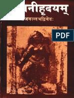 Yogini Hridaya Vraj Vallabha (Rare Book)