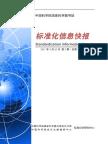 标准信息快报2011年第9期.pdf