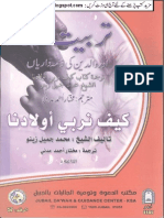 Tarbeat E Olad (Iqbalkalmati.blogspot.com)