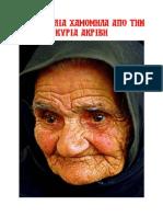 ΜΙΑ ΑΓΚΑΛΙΑ ΧΑΜΟΜΗΛΑ ΑΠΟ ΤΗΝ ΚΥΡΙΑ ΑΚΡΙΒΗ.pdf