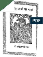 Shri Haripurushaji Ki Bani