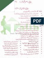 Punjabi Inter Part 1 Guess Paper 2015 Lahore Board