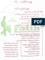 Punjabi Inter Part 1 Guess Paper 2015 Lahore Board