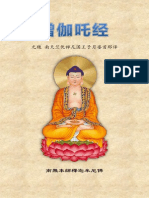 《僧伽吒经》(简体注音版附诵仪)PB1012 (1)