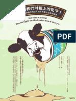 別註銷我們財報上的乳牛(書籍內頁試閱)